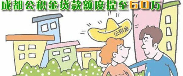 新闻焦点:成都住房公积金贷款7月10日起单笔最高可贷60万