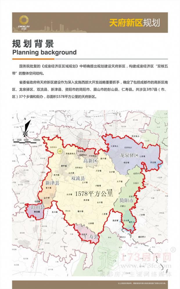 """四川成都""""天府新区""""规划图释"""