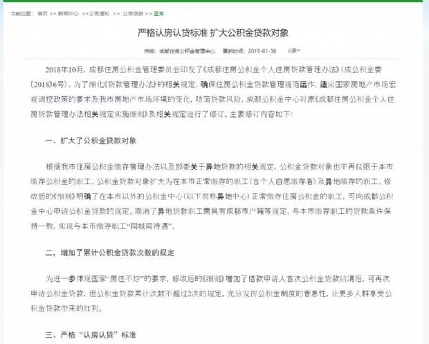 2019官方 成都公积金新政解读