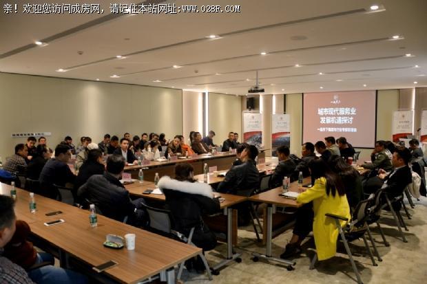 城市现代服务业发展机遇探讨 一品天下集团与行业专家联络会圆满举办